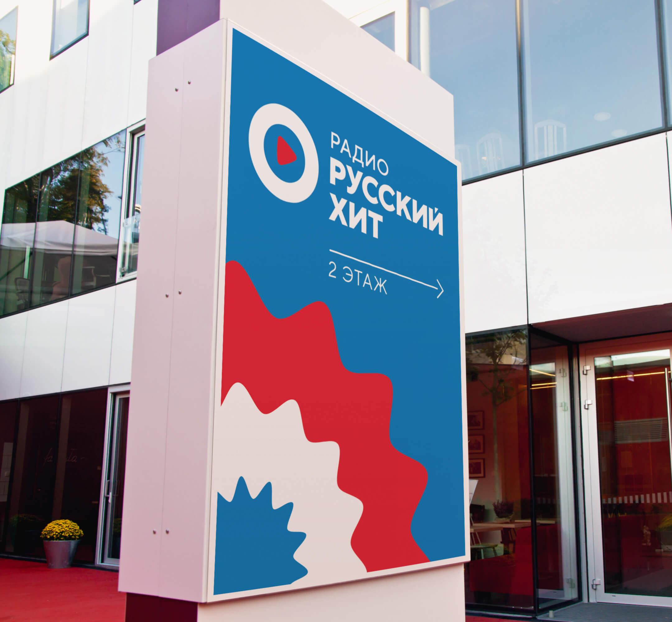 Дизайн фирменного стиля и логотипа для радио Русский Хит.
